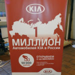 Roll-up KIA